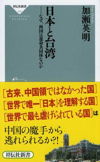 日本と台湾 / なぜ、両国は運命共同体なのか