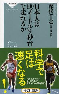 日本人は100メートル9秒台で走れるか