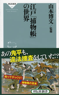 江戸「捕物帳」の世界