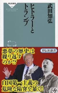 ヒトラーとトランプ