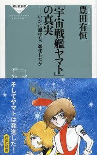 「宇宙戦艦ヤマト」の真実