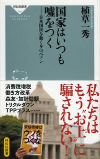 国家はいつも嘘をつく --日本国民を欺く9のペテン