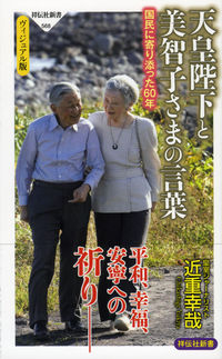 天皇陛下と美智子さまの言葉 国民に寄り添った60年