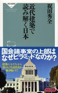 近代建築で読み解く日本 祥伝社新書 ; 602
