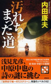 汚れちまった道 / 長編推理小説