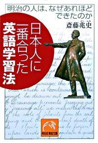 日本人に一番合った英語学習法 / 明治の人は、なぜあれほどできたのか