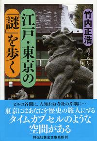 江戸・東京の「謎」を歩く