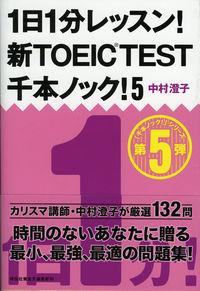1日1分レッスン!新TOEIC TEST千本ノック! 5