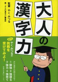 大人の漢字力
