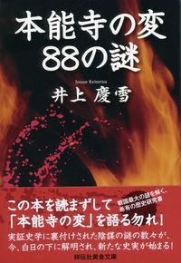 本能寺の変88の謎