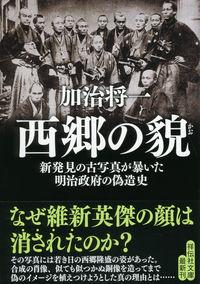西郷の貌 / 新発見の古写真が暴いた明治政府の偽造史