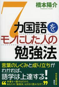 7カ国語をモノにした人の勉強法