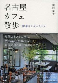 名古屋カフェ散歩  喫茶ワンダーランド