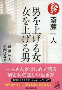 斎藤一人 男を上げる女 女を上げる男