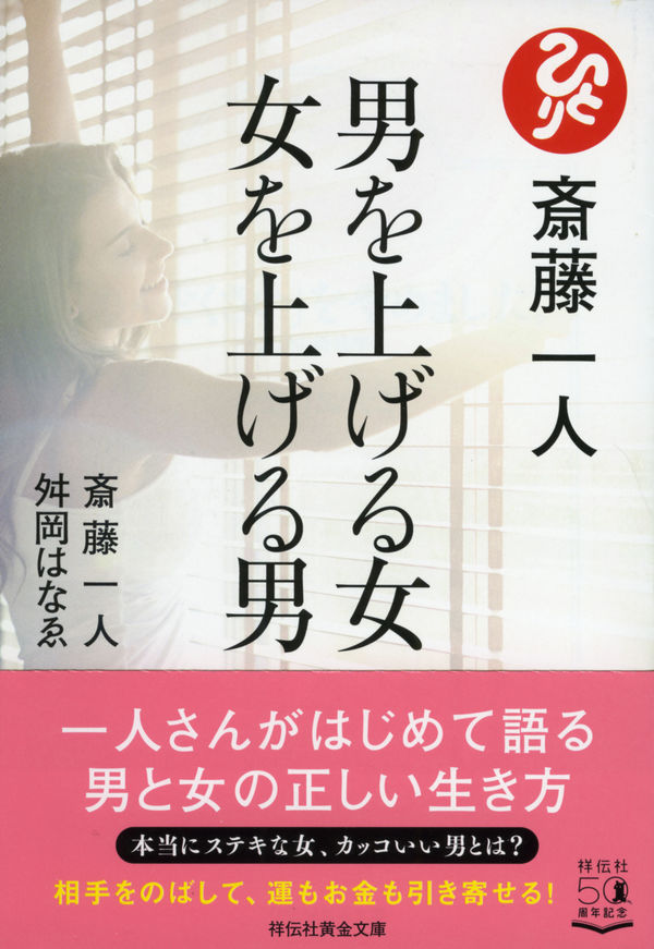 一人 斎藤