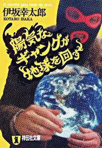 陽気なギャングが地球を回す / 長編サスペンス
