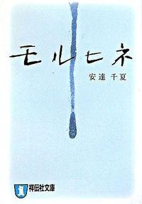 モルヒネ / 長編恋愛小説