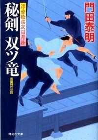 秘剣双ツ竜 / 浮世絵宗次日月抄