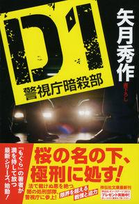 D1警視庁暗殺部