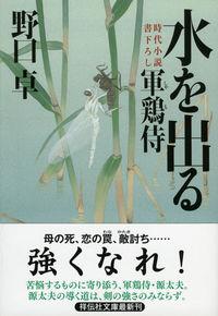水を出る / 軍鶏侍4