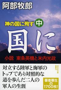 神の国に殉ず 中 / 小説東条英機と米内光政
