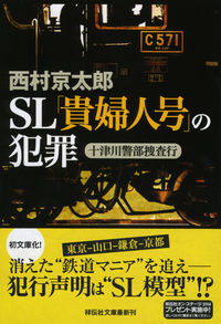 SL「貴婦人号」の犯罪 / 十津川警部捜査行