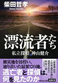 漂流者たち / 私立探偵神山健介