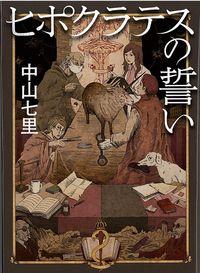 ヒポクラテスの誓い (祥伝社文庫)