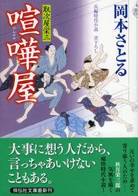 喧嘩屋 / 取次屋栄三16