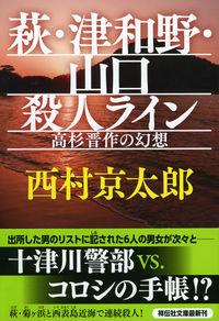 萩・津和野・山口殺人ライン / 高杉晋作の幻想