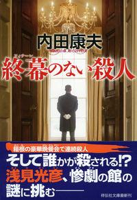終幕(フィナーレ)のない殺人 新装版