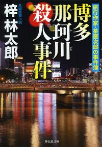 旅行作家・茶屋次郎の事件簿 博多 那珂川殺人事件