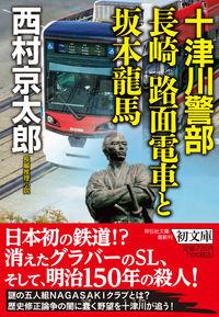 十津川警部 長崎 路面電車と坂本龍馬