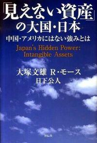 「見えない資産」の大国・日本 / 中国・アメリカにはない強みとは