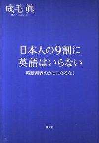 日本人の9割に英語はいらない / 英語業界のカモになるな!