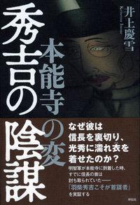 秀吉の陰謀 / 本能寺の変