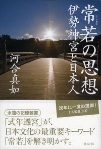 常若の思想 / 伊勢神宮と日本人
