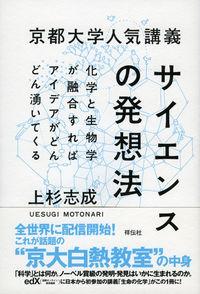 京都大学人気講義サイエンスの発想法 / 化学と生物学が融合すればアイデアがどんどん湧いてくる