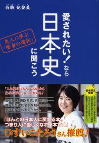 愛されたい!なら日本史に聞こう / 先人に学ぶ「賢者の選択」