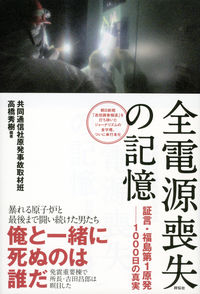 全電源喪失の記憶――証言・福島第1原発――1000日の真実