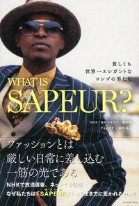 WHAT IS SAPEUR? / 貧しくも世界一エレガントなコンゴの男たち