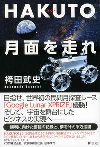HAKUTO、月面を走れ / 日本人宇宙起業家の挑戦