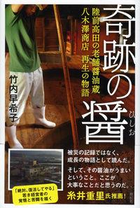 奇跡の醤 / 陸前高田の老舗醤油蔵八木澤商店再生の物語