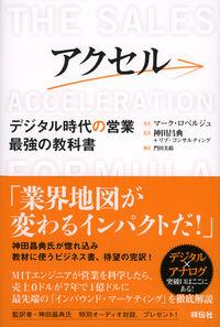 アクセル / デジタル時代の営業 最強の教科書