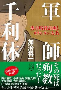 軍師 千利休 秀吉暗殺計画とキリシタン大名の表紙画像
