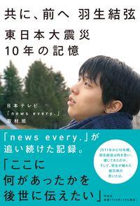 共に、前へ 羽生結弦 東日本大震災10年の記憶