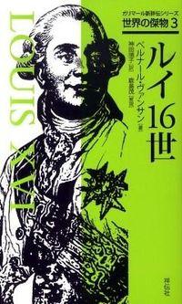 ルイ16世 (ガリマ-ル新評伝シリ-ズ世界の傑物)