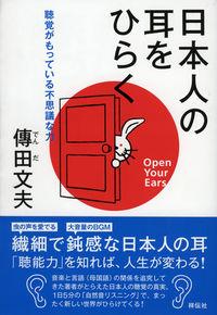 日本人の耳をひらく / 聴覚がもっている不思議な力