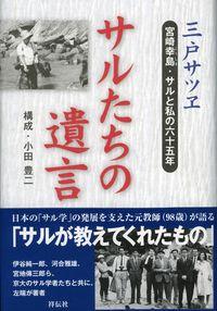 サルたちの遺言 / 宮崎幸島・サルと私の六十五年