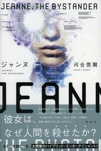 ジャンヌ Jeanne,the Bystander